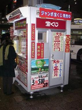 kiosque loto au japon